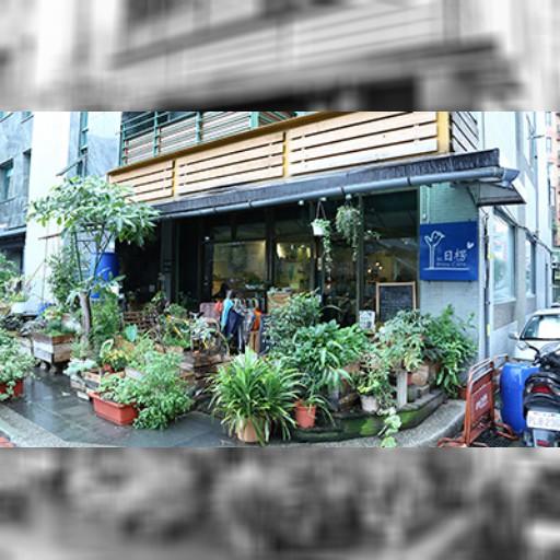 旅々台北【自然派志向の健康的なカフェ hi,日楞咖啡Ryou Cafe】