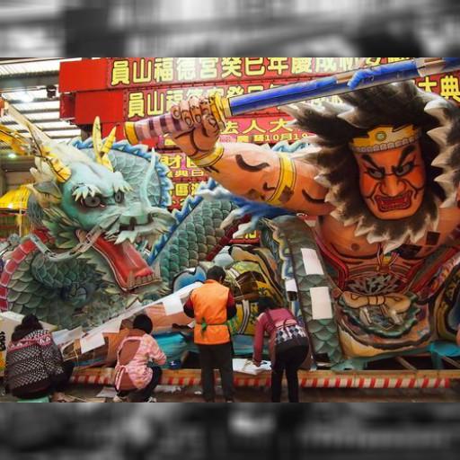 青森ねぶた「竜王」が台湾・新竹で出展へ 元宵節の夜を彩る | 観光 | 中央社フォーカス台湾