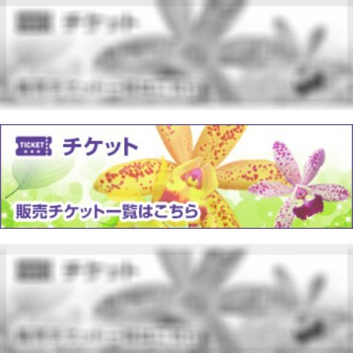 世界らん展日本大賞2014