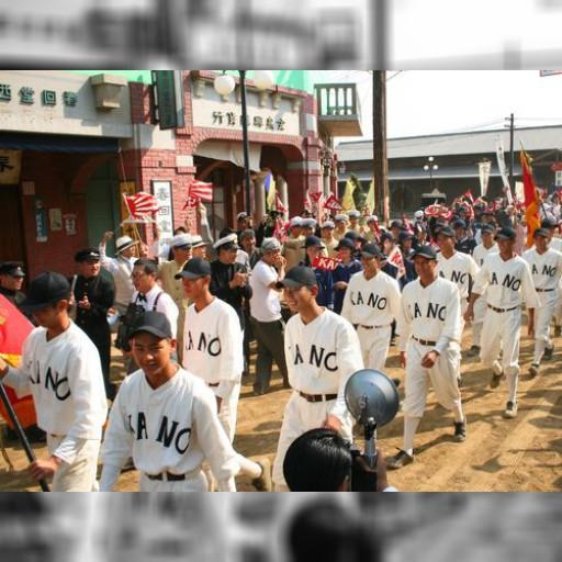 台湾の野球映画「KANO」、嘉義球場でプレミア上映へ | 芸能スポーツ | 中央社フォーカス台湾