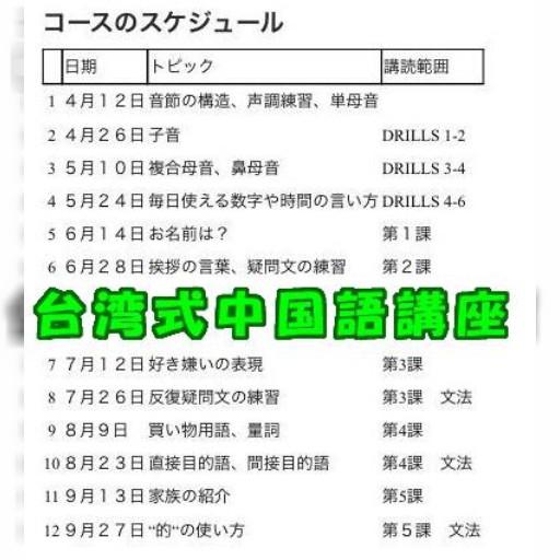 【速報】名古屋初! 台湾式中国語教室が始まります!