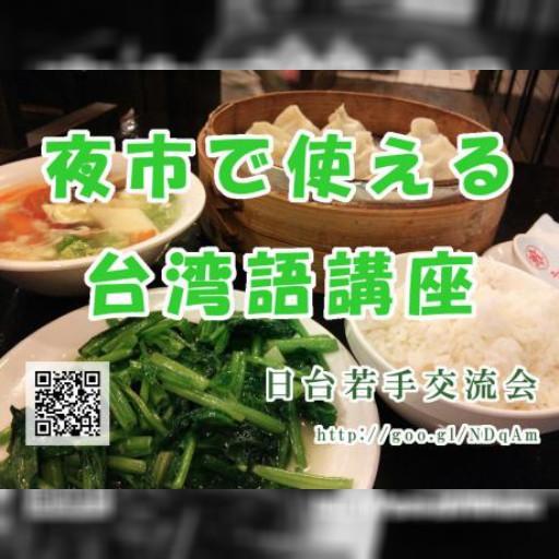 2月16日 夜市で使える台湾語講座(愛知県)