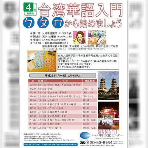 さあ、台湾語の次は台湾式中国語を習いに行こう!
