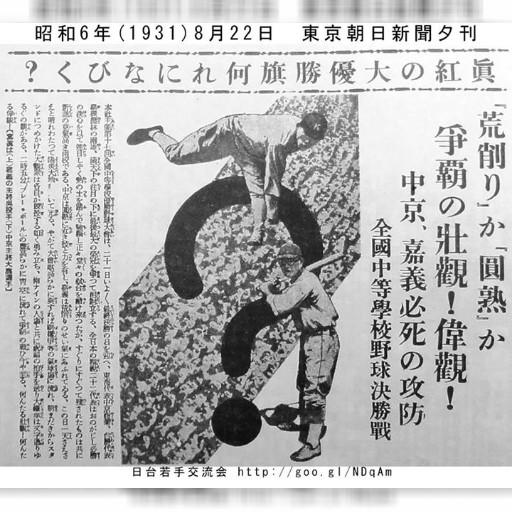 1931年 日本新聞上的KANO