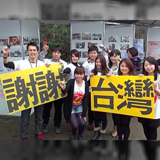 「謝謝台湾!」 日本人留学生が震災支援感謝イベント | 社会 | 中央社フォーカス台湾