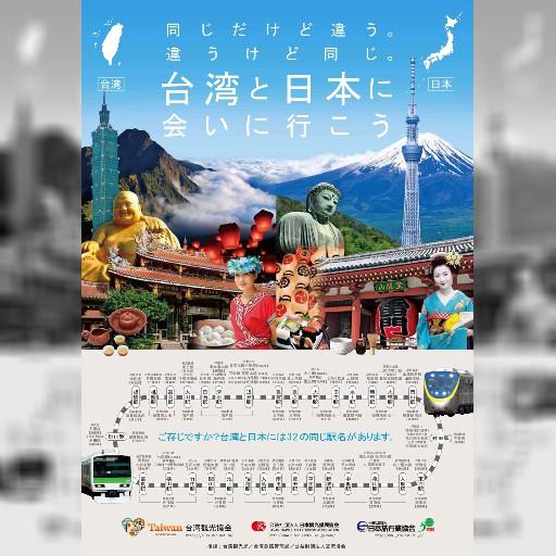 台湾観光協会 – 台日32同名駅プロモーション