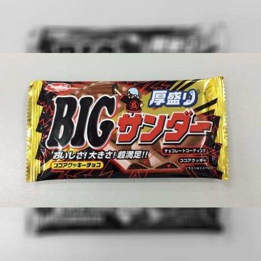 チョコ菓子『BIGサンダー』が品薄のため販売休止 台湾でバカ売れしすぎたせい? – ガジェット通信