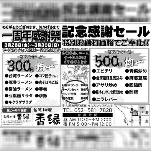 今週末(3/28~3/30)、浅間町の台湾料理「香縁」が一周年記念セールを行います!