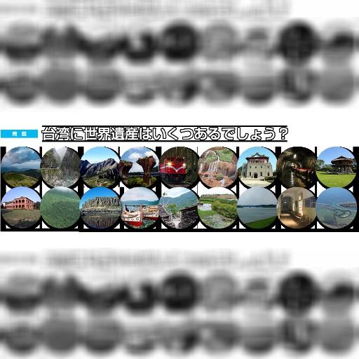 日本から台湾の世界遺産登録を応援する会