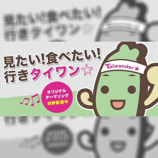 タイワンダー☆テーマソング | 台湾応援ゆるキャラ タイワンダー☆オフィシャルサイト