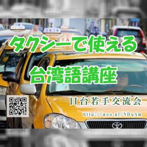 4月19日 タクシーで使える台湾語講座(愛知県)