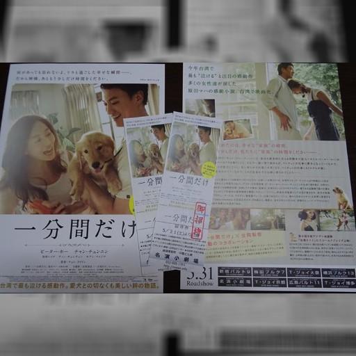 5/31から名演小劇場で公開される台湾映画「一分間だけ(只要一分鐘)」から、日台若手交流会へペアチケットのご提供を受けました!