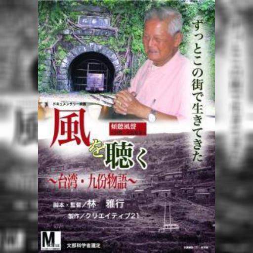 いよいよ今週金曜日、台湾の金鉱を描いた映画「風を聴く~台湾・九份物語~」の上映会を行います!