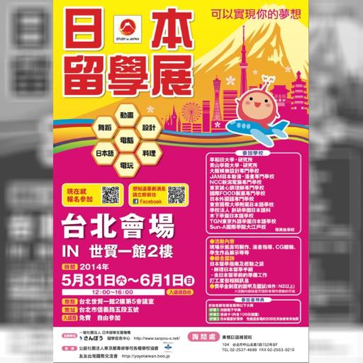 台北で日本留学展が開かれます。