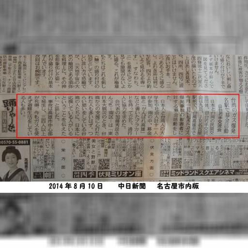 8/9の高雄ガス爆発事故 街頭募金活動が中日新聞に載りました。