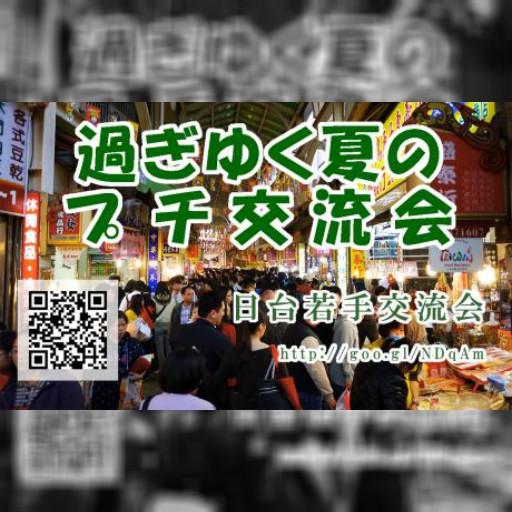 8月23日 過ぎゆく夏のプチ交流会(愛知県)