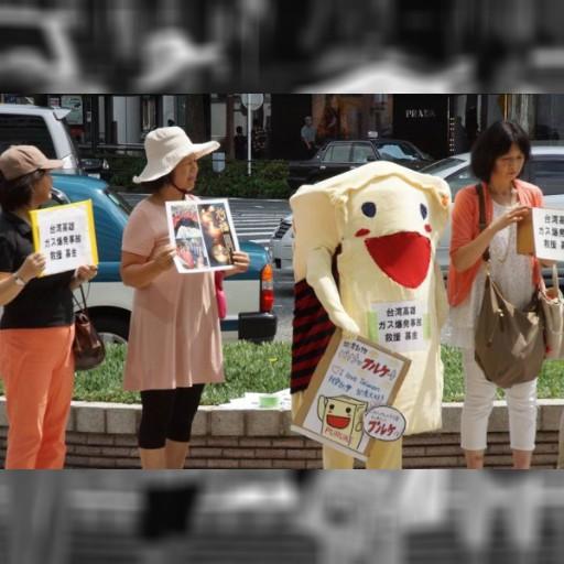 名古屋日人 二度為高雄氣爆上街募款 – 高雄氣爆新聞專區 – 自由電子報
