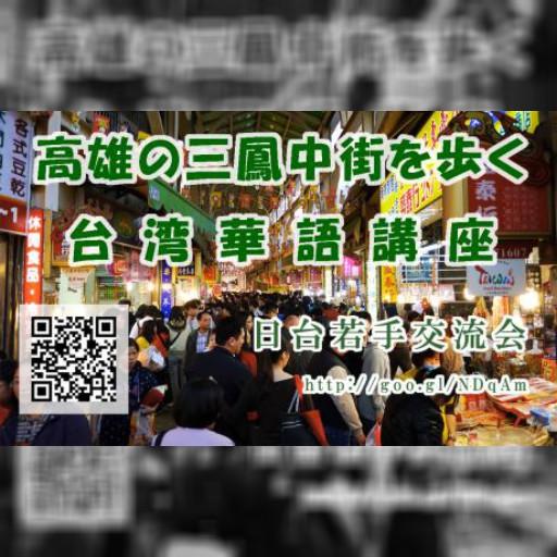 8月23日 高雄の三鳳中街を歩く 台湾華語講座(愛知県)