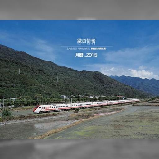 2015年鉄道カレンダー発売へ 台湾東部の魅力ふんだんに | 社会 | 中央社フォーカス台湾