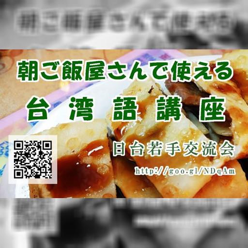 9月7日 朝ご飯屋さんで使える台湾語講座(愛知県)
