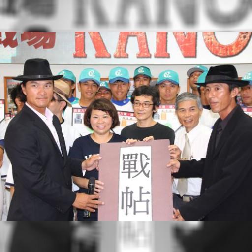 台湾映画「KANO」に登場の未完成試合 80年を経て遂に決着へ | 観光 | 中央社フォーカス台湾