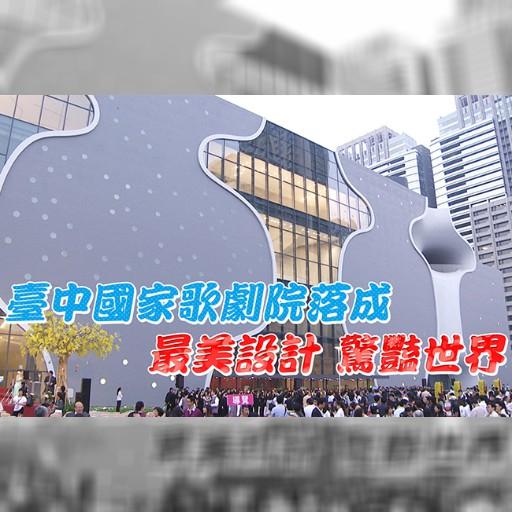 臺中國家歌劇院落成,最美設計,驚豔世界 | 蘋果日報