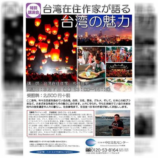 来年の3/7、中日文化センターで「台湾在住作家が語る台湾の魅力」と題して片倉佳史さんが講演会を開きます。