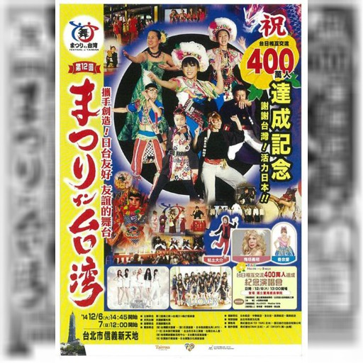 12/6,7、台北の新光三越信義新天地で「まつりイン台湾」が開催されます。