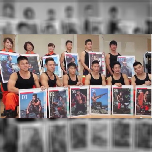 【ウホカレ☆2015】正統派の筋肉カレンダーが今年もキター! 台湾の太陽のごとく熱い兄貴たちの『台湾・新北市消防局カレンダー』