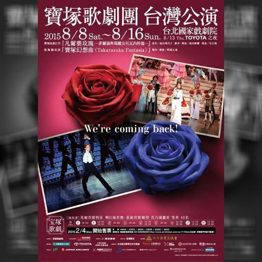 2015/8/8~8/16、寶塚歌劇團 台灣公演 決定!