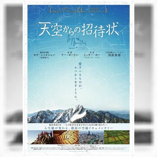 1/17(土)から台湾映画「天空からの招待状」が109シネマズで上映されます。