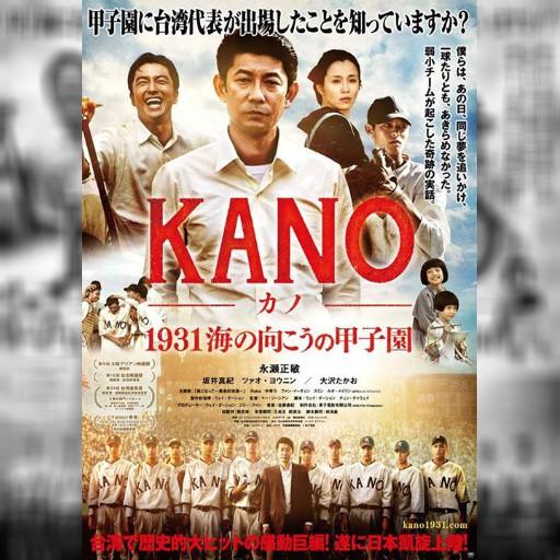 【KANO鑑賞会&抽選会のお知らせ】