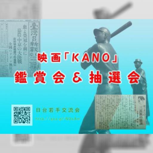 1月24日 台湾映画「KANO」鑑賞会(愛知県)