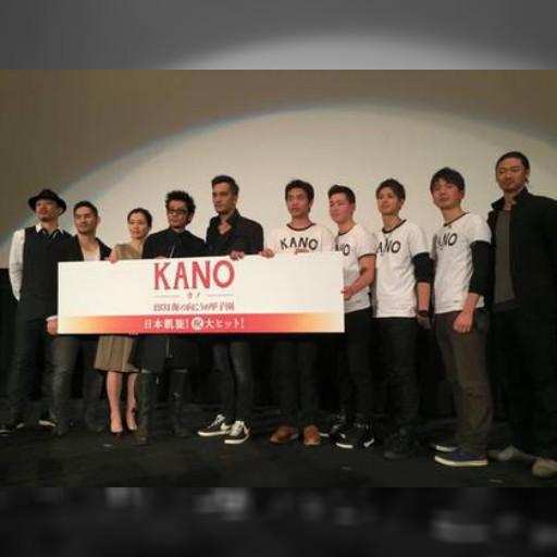看完鼓掌!《KANO》日本奪滿意度No.1   即時新聞   20150126   蘋果日報