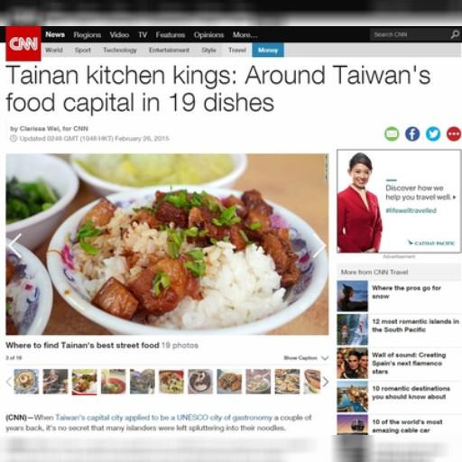 台灣之光 台南19小吃登CNN國際版面 | 即時新聞 | 20150228 | 蘋果日報