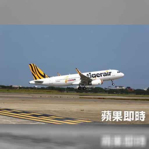 台灣虎航  4月2日起也飛東京了 | 即時新聞 | 20150326 | 蘋果日報