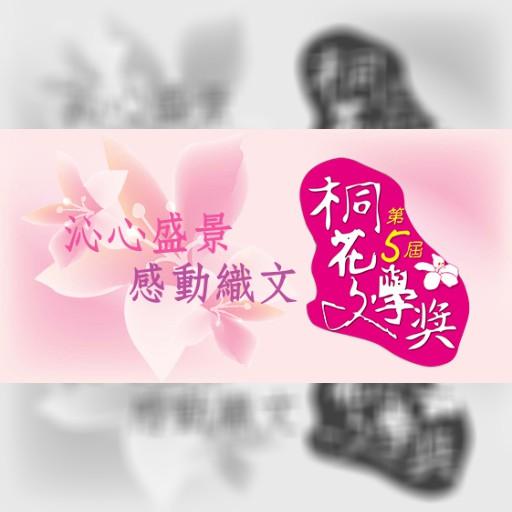 2015客家桐花祭-桐花主題網站