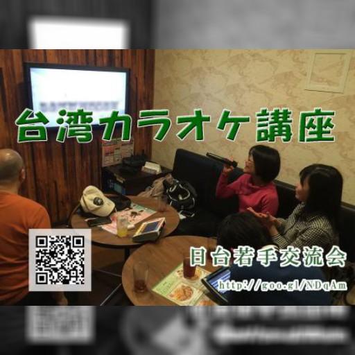 4月19日 台湾カラオケ講座(愛知県)