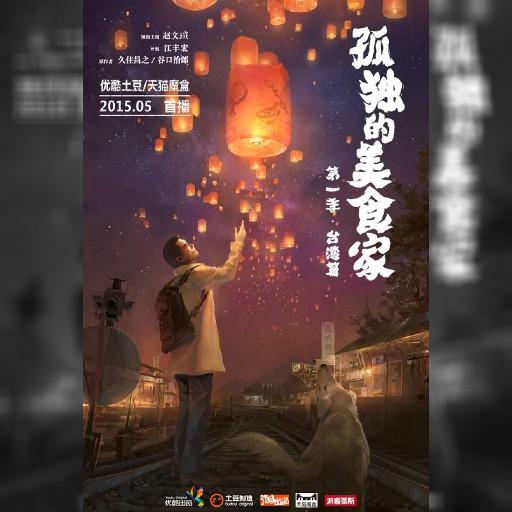 最新ドラマ『孤独のグルメ』台湾版ポスターが凄まじくカッコイイ件! ファン「原作に近いキャラ設定」 | ガジェット通信