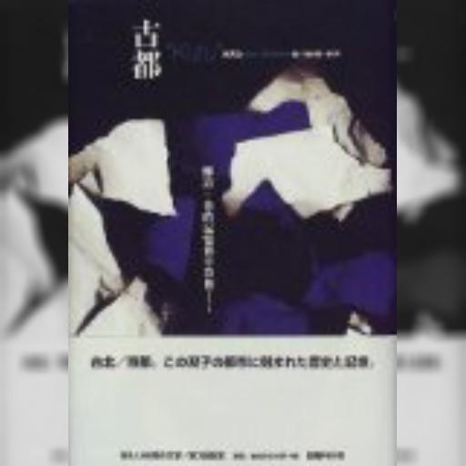 古都 (新しい台湾の文学)