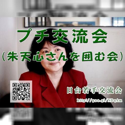 5月9日 プチ交流会(朱天心さんを囲む会)(愛知県)