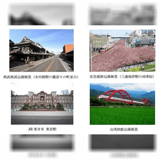 西武、京急、JR東日本、台湾鉄路、「日台縦断!鉄道スタンプラリー」を2015年夏に開催 – トラベル Watch