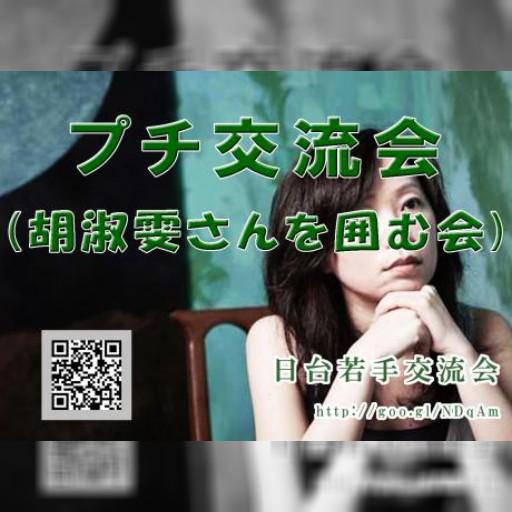 6月6日 プチ交流会(胡淑雯さんを囲む会)(愛知県)