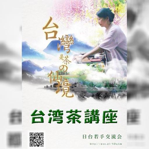 5月30日 台湾茶講座(愛知県)