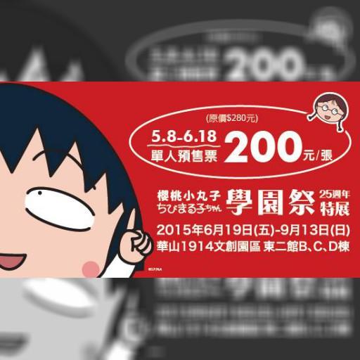 台北でちびまる子ちゃんのアニメ25周年記念展が開催されます。