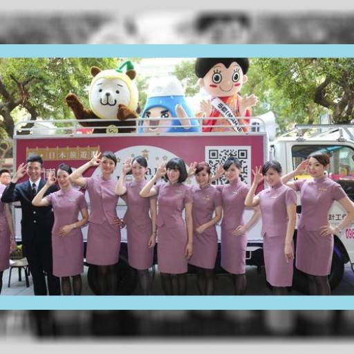 台湾で日本20県市の魅力PRするイベント グルメや文化を一挙に紹介 | 観光 | 中央社フォーカス台湾
