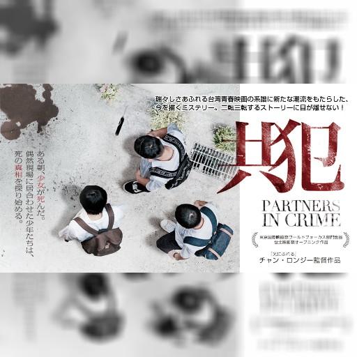 映画『共犯』公式サイト