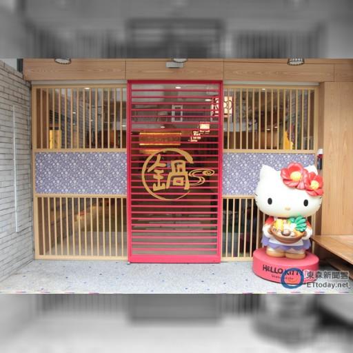 全球首家HELLO KITTY火鍋店裝潢及鍋物如何?萌到翻!