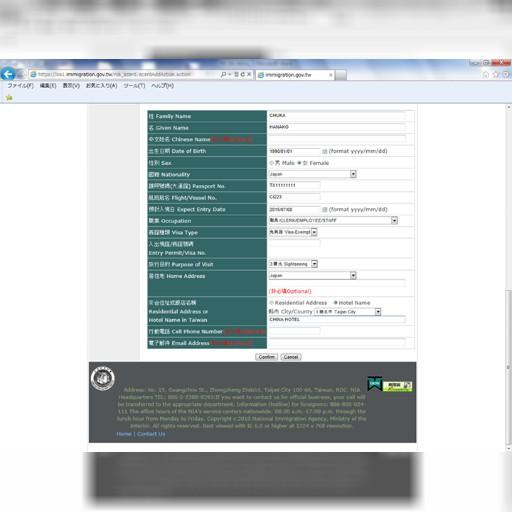 7月1日から台湾の入国カードがオンラインで事前登録できるようになりました。