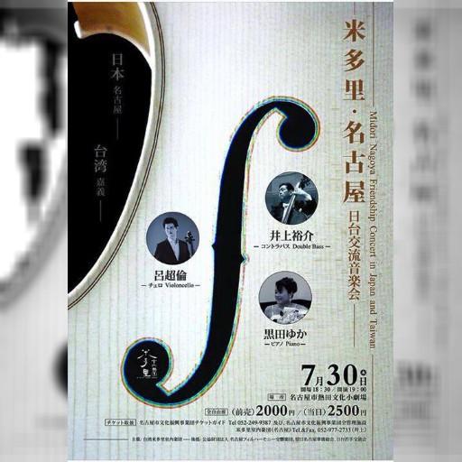 7/30、熱田文化小劇場で日台交流音楽会が開催されます!
